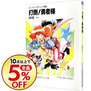 少年, 富士見ファンタジア文庫 (6)