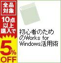 【中古】初心者のためのWorks for Windows活用術 / 山口学