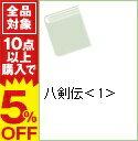 【中古】八剣伝 Vol.1/ 大野木寛