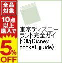ネットオフ楽天市場支店で買える「【中古】東京ディズニーランド完全ガイド(新Disney pocket guide) / 講談社」の画像です。価格は50円になります。