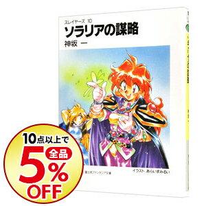 少年, 富士見ファンタジア文庫 (10)