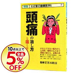 【中古】頭痛の治し方と痛くならない法 / 黒木睦彦【監修】