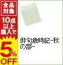 【中古】俳句歳時記−秋の部− / 角川書店