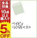 【中古】ベイビィ・LOVE 3/ 田中雅美