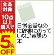 【中古】日常会話なのに辞書にのっていない英語の本 / J.ユンカーマン/松本薫