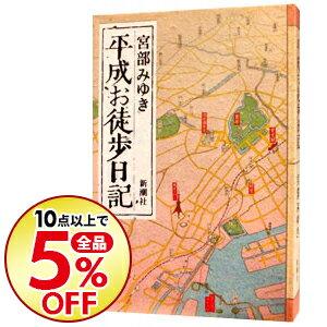 【中古】平成お徒歩(かち)日記 / 宮部みゆき