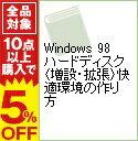 【中古】Windows 98ハードディスク〈増設・拡張〉快適環境の作り方 / 志村俊朗
