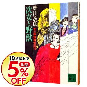 【中古】三姉妹探偵団(13)−次女と野獣− / 赤川次郎