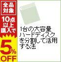 【中古】1台の大容量ハードディスクを分割して活用する法 / 鹿島博