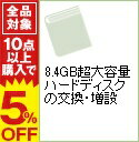【中古】8.4GB超大容量ハードディスクの交換・増設 / 福多利夫