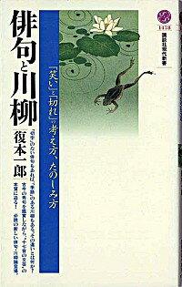 【中古】俳句と川柳 / 復本一郎