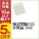 【中古】爆笑問題の日本原論 2000 / 爆笑問題