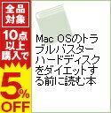 【中古】Mac OSのトラブルバスターハードディスクをダイエットする前に読む本 / 柴田淳