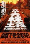 【中古】大中央線主義 / 豊中康次
