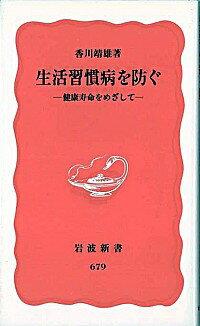 【中古】生活習慣病を防ぐ / 香川靖雄