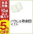 【中古】パラレル歌劇団 1/ 渡辺電機(株)