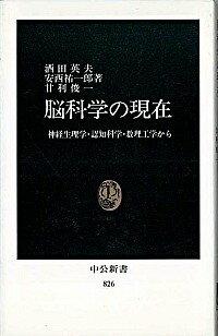 【中古】脳科学の現在—神経生理学・認知科学・数理工学から / 酒田英夫/安西祐一郎/甘利俊一