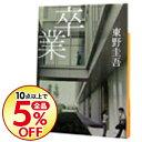【中古】卒業−雪月花殺人ゲーム−(加賀恭一郎シリーズ1) / 東野圭吾