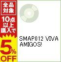 【中古】SMAP012 VIVA AMIGOS! / SMAP