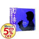【中古】幻奏譜 / 東儀秀樹