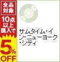 【中古】【2CD】サムタイム・イン・ニューヨーク・シティ / ジョン&ヨーコ/プラスティック・オノ・バンド