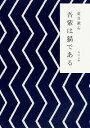 【中古】【全品5倍!5/25限定】吾輩は猫である / 夏目漱石