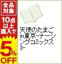 【中古】天使のたまご in東京−ナーシングコミックス3− / 岸香里
