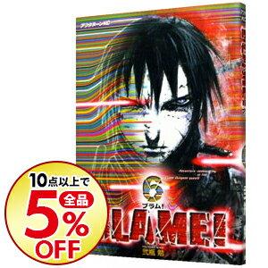 【中古】BLAME! 6/ 弐瓶勉