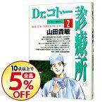【中古】Dr.コトー診療所 2/ 山田貴敏
