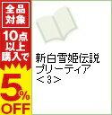 【中古】新白雪姫伝説プリーティア 3/ 成瀬かおり
