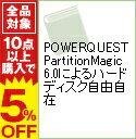 【中古】POWERQUEST PartitionMagic 6.0によるハードディスク自由自在 / ネットジャパン