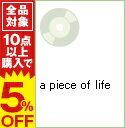 【中古】a piece of life / 松たか子