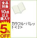【中古】カラフル・パレット 2/ あいざわ遥