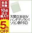 【中古】太閤立志伝IV ハンドブック(パソコン版対応) / コーエー