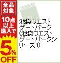 【中古】池袋ウエストゲートパーク(池袋ウエストゲートパークシリーズ1) / 石田衣良