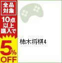 【中古】PS2柿木将棋4
