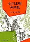 【中古】小川未明童話集 / 小川未明