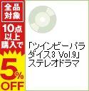 【中古】「ツインビーパラダイス3 Vol.9」ステレオドラマ / ゲーム