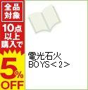 【中古】電光石火BOYS 2/ 東城麻美 ボーイズラブコミック