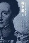 【中古】戦争論 上/ カール・フォン・クラウゼヴィッツ