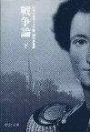 【中古】戦争論 下/ カール・フォン・クラウゼヴィッツ