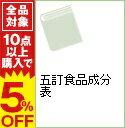 【中古】五訂食品成分表 2002/ 香川芳子