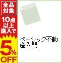 ネットオフ楽天市場支店で買える「【中古】ベーシック不動産入門 / 日本不動産研究所」の画像です。価格は95円になります。