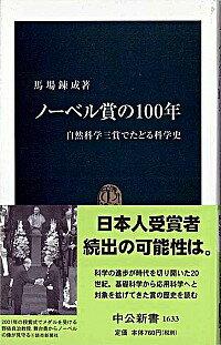 心理学, 心理学 100