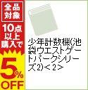 【中古】少年計数機(池袋ウエストゲートパークシリーズ2) 2/ 石田衣良