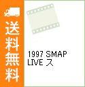 【中古】1997 SMAP LIVE ス / SMAP【出演...