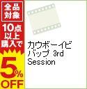 【中古】カウボーイビバップ 3rd Session / 渡辺信一郎【監督】