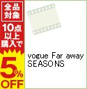 【中古】vogue Far away SEASONS / 浜崎あゆみ【出演】
