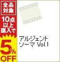 【中古】アルジェントソーマ Vol.1 / 片山一良【監督】
