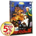 【中古】劇場版 ルパン三世〜カリオストロの城 【特典DVD・